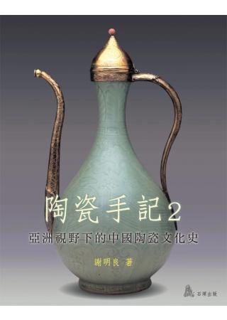 陶瓷手記2:亞洲...