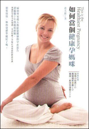 如何當個健康孕媽咪 附寶寶睡前胎教CD 瑜珈產後恢復DVD