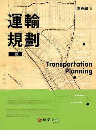運輸規劃(2版)