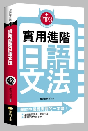 實用進階日語文法(50K附MP3)