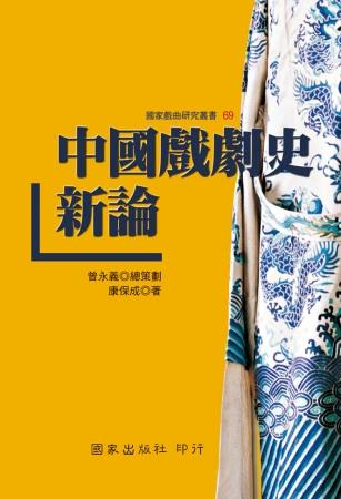 中國戲劇史新論