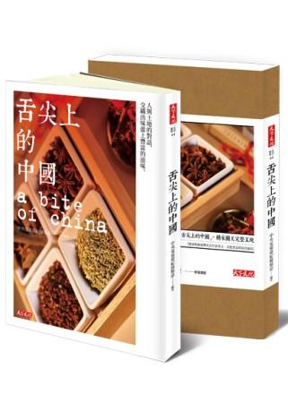 舌尖上的中國(限量書盒珍藏版)