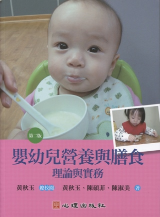 嬰幼兒營養與膳食 理論與實務(第二版)