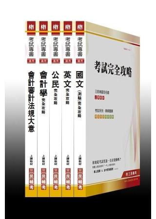 102 年初∕五等【會計】套書(附讀書計畫表)