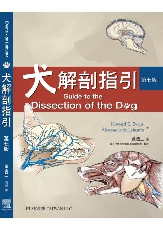 犬解剖指引(第七版)