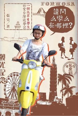 請問么零么在哪裡?一個北京女學生的愛台灣遊學記(平裝版)