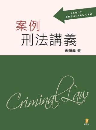 案例刑法講義