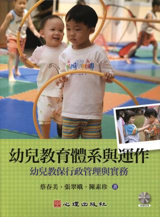 幼兒教育體系與運作:幼兒教保行政管理與實務(附光碟)