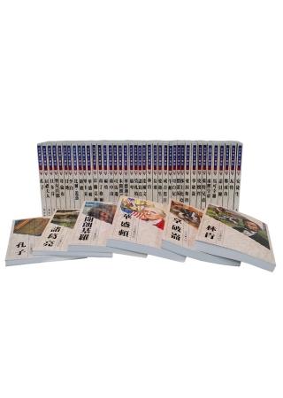 世界偉人傳記全集 (1-40冊.平裝)
