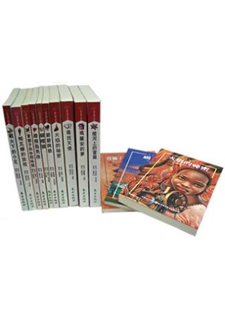 世界兒童小說館(全套10冊)