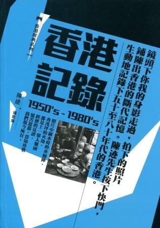 香港記錄(1950's-1980's):陳迹 攝影集