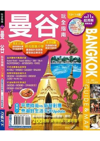 曼谷玩全指南13-14版