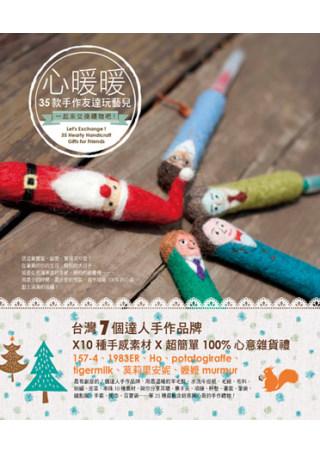 心暖暖35款手作友達玩藝兒: 一起來交換禮物吧!台灣7個達人手作品牌X 10種手感素材X 超簡單100%心意雜貨禮