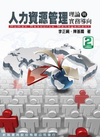 人力資源管理:理論與實務導向(2版)