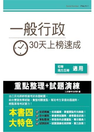 初(五)等一般行政30天上榜速成(附讀書計畫表)