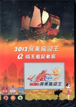 2012屏東瘋迎王:Q版王爺記者會[光碟]