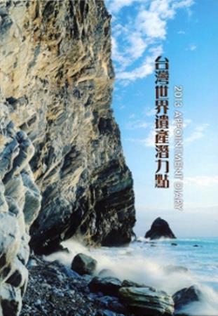 2013記事曆: 世界遺產潛力點^~精裝^~