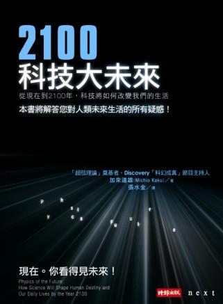 2100科技大未來:從現在到2100年,科技將如何改變我們的生活