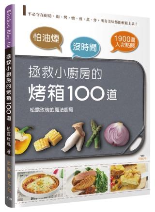 怕油煙X沒時間=拯救小廚房的烤箱100道:不必守在廚房,焗、烤、燉、煎、煮、炸,所有美味都能輕鬆上桌!