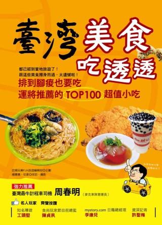 臺灣美食吃透透:排到腿痠也要吃,運將 的TOP100 小吃