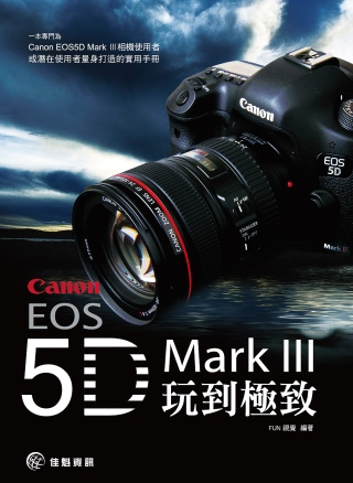 將Canon EOS 5D MarkⅢ玩到極致