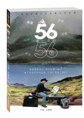 56歲這一年的56天:一個畫家機車環島寫生的記憶