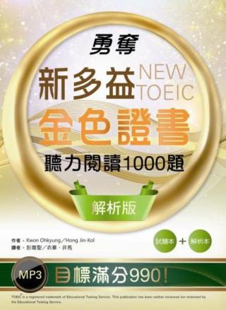 勇奪新多益金色證書:聽力閱讀1000題【試題+解析雙書版】 (16K+1MP3)