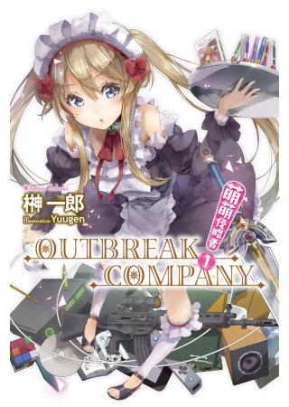 萌萌侵略者 OUTBREAK COMPANY(01)