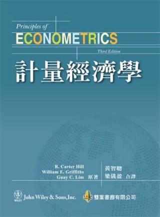 計量經濟學 中文第一版 2013年(附學習光碟)