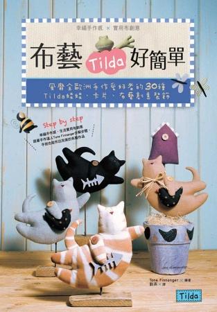 布藝Tilda好簡單^!風靡全歐洲手作愛好者的30種Tilda娃娃、卡片、 布藝