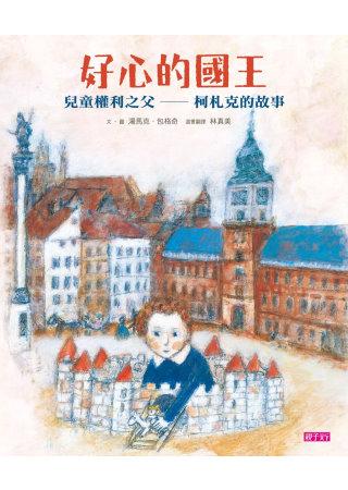 好心的國王:兒童權利之父—柯札克的故事