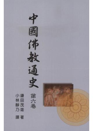 中國佛教通史第六卷