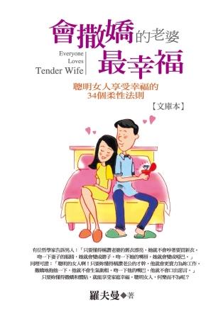 會撒嬌的老婆,最幸福:聰明女人享受幸福的34個柔性法則【文庫本】