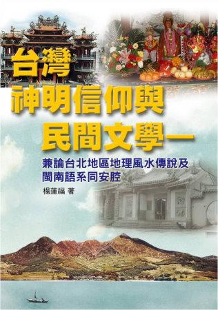 台灣神明信仰與民間文學:兼論台北地區地理風水傳說及閩南語系同安腔