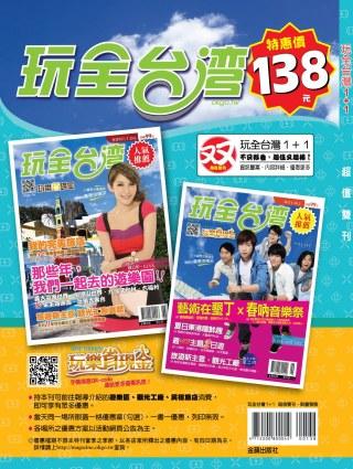 玩全台灣1+1超值雙刊