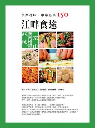 快樂尋味.中華名菜150:江畔食途 武漢.南京.杭州.黃山