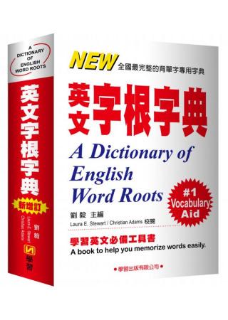 英文字根字典(新增訂)