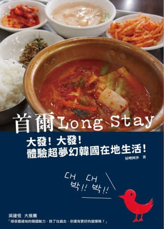 首爾Long Stay:大發!...