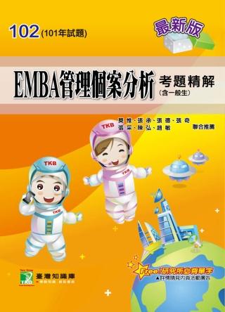 102(101年)EMBA管理個案分析考題精解(含一般生)(研究所)