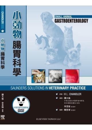 小動物腸胃科學