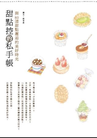 甜點控的私手帳:...