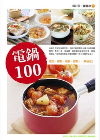 電鍋100:燉湯、粥飯、藥膳、甜點,一鍋搞定!