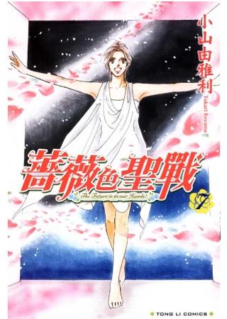薔薇色聖戰 7