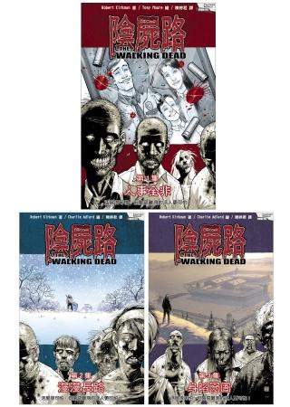 陰屍路漫畫1~3套書
