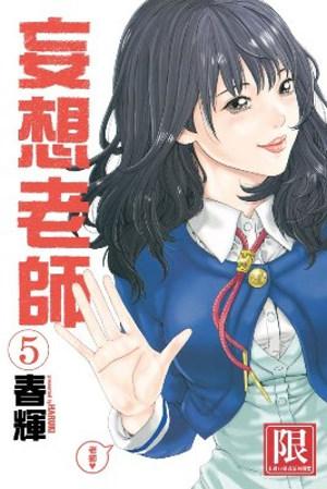 妄想老師 5(限)