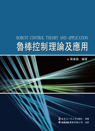 魯棒控制理論及應用