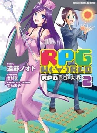 RPG W ・∀・ RLD RPG實境世界  2