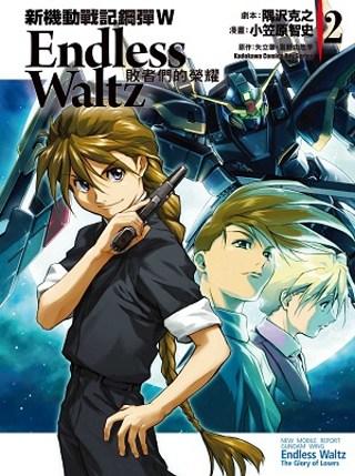 新機動戰記鋼彈W Endless Waltz 敗者們的榮耀 02