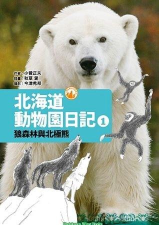 北海道動物園日記 1 狼森林與...