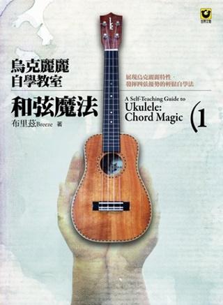 烏克麗麗自學教室 1:和弦魔法